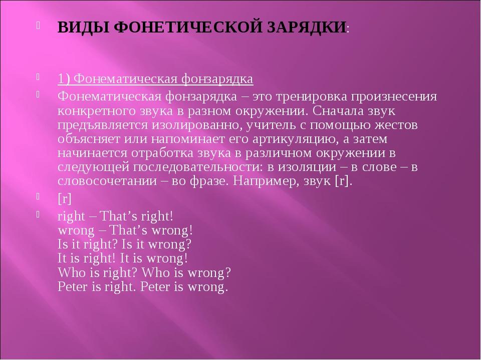 ВИДЫ ФОНЕТИЧЕСКОЙ ЗАРЯДКИ: 1) Фонематическая фонзарядка Фонематическая фонзар...