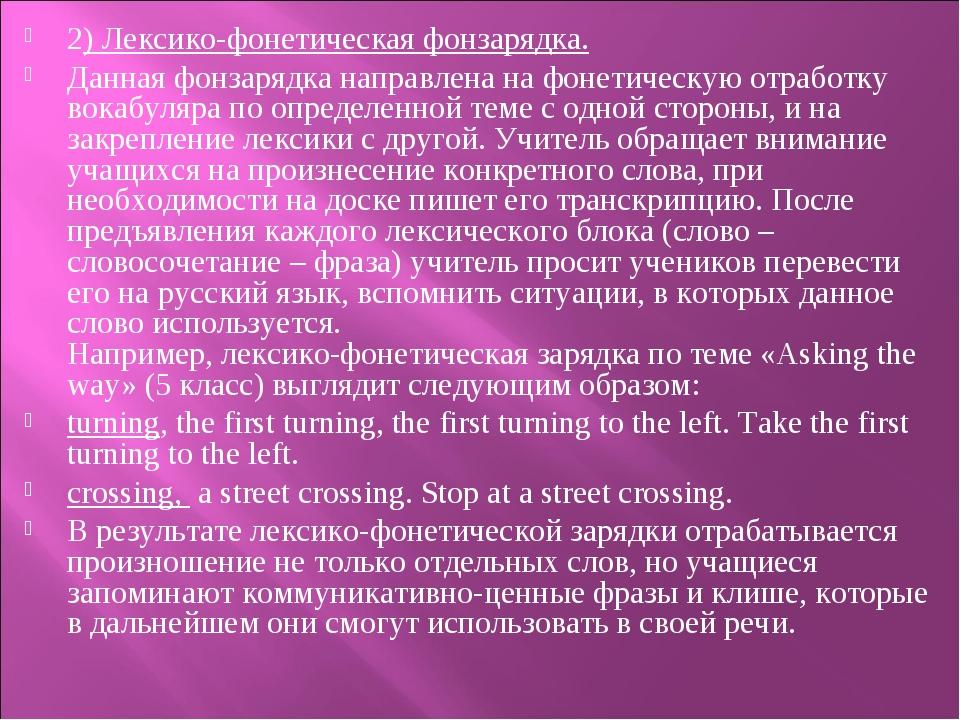 2) Лексико-фонетическая фонзарядка. Данная фонзарядка направлена на фонетичес...