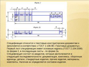 Спецификация относится к текстовым конструкторским документам и заполняется в