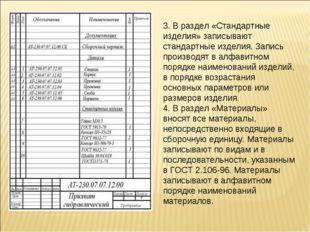 3. В раздел «Стандартные изделия» записывают стандартные изделия. Запись прои