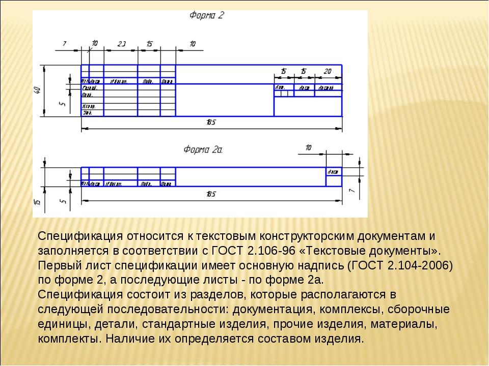 Спецификация относится к текстовым конструкторским документам и заполняется в...