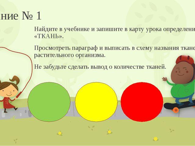 Задание № 1 Найдите в учебнике и запишите в карту урока определение «ТКАНЬ»....