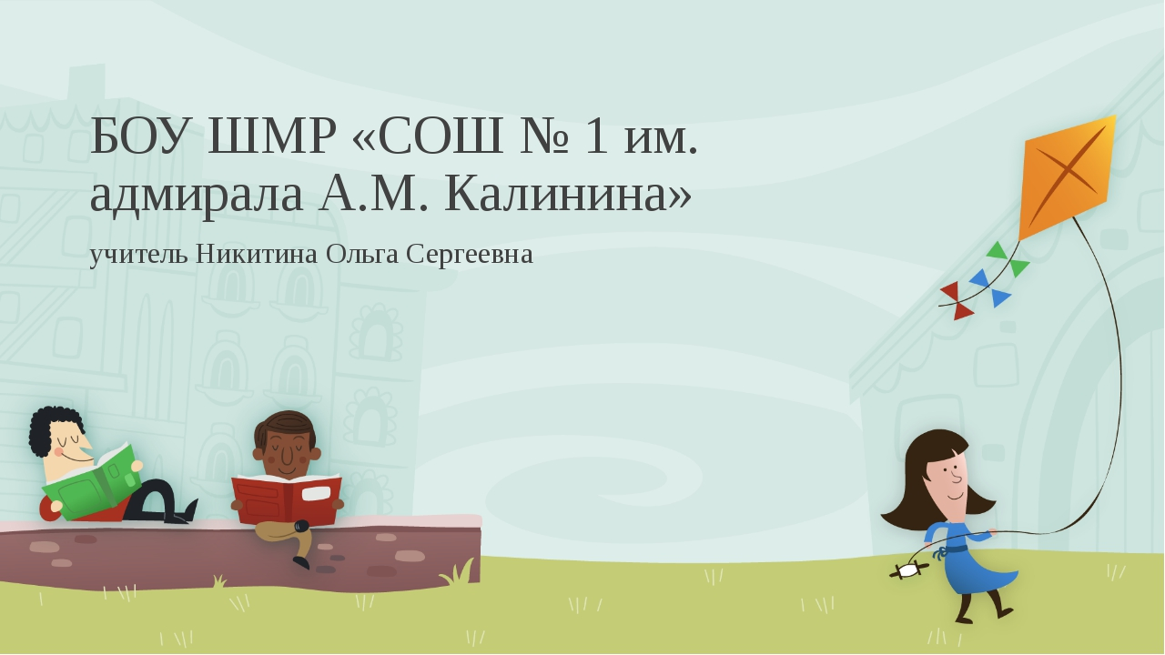 БОУ ШМР «СОШ № 1 им. адмирала А.М. Калинина» учитель Никитина Ольга Сергеевна