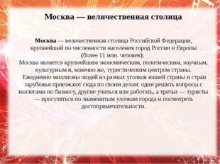 Москва — величественная столица Российской Федерации, крупнейший по численно