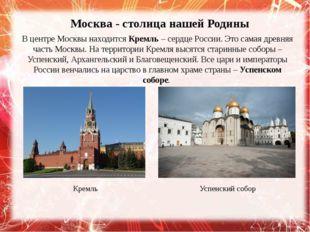 В центре Москвы находится Кремль – сердце России. Это самая древняя часть Мо