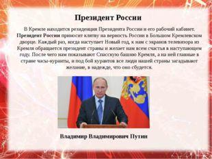 В Кремле находится резиденция Президента России и его рабочий кабинет. Прези