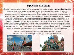 Самые главные праздники в России принято отмечать на Красной площади. Она на