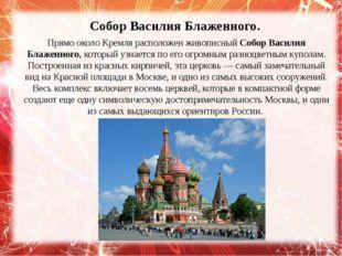 Собор Василия Блаженного. Прямо около Кремля расположен живописный Собор Вас