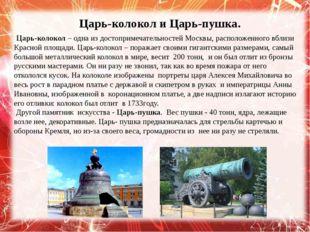 Царь-колокол – одна из достопримечательностей Москвы, расположенного вблизи