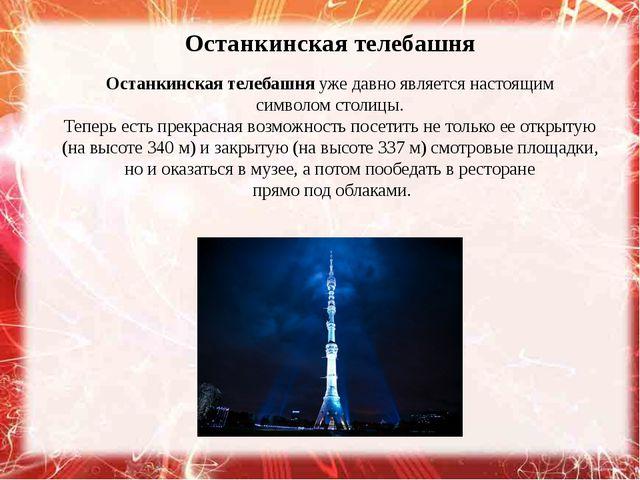 Останкинская телебашня Останкинская телебашня уже давно является настоящим с...