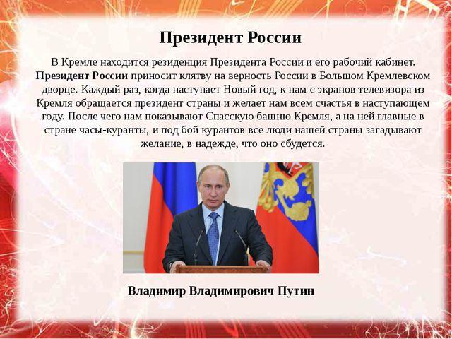 В Кремле находится резиденция Президента России и его рабочий кабинет. Прези...