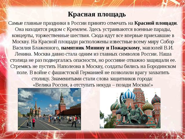 Самые главные праздники в России принято отмечать на Красной площади. Она на...