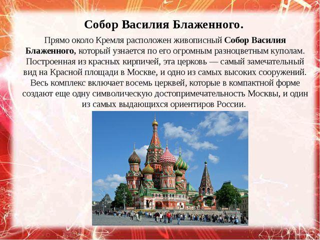 Собор Василия Блаженного. Прямо около Кремля расположен живописный Собор Вас...