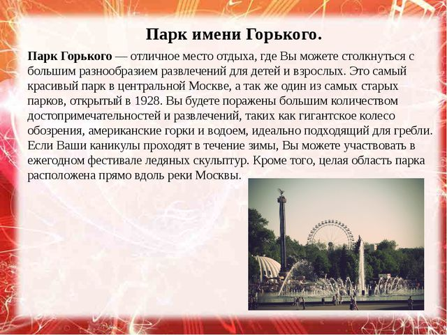Парк имени Горького. Парк Горького — отличное место отдыха, где Вы можете с...