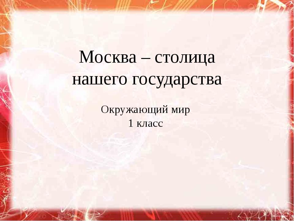 Москва – столица нашего государства Окружающий мир 1 класс