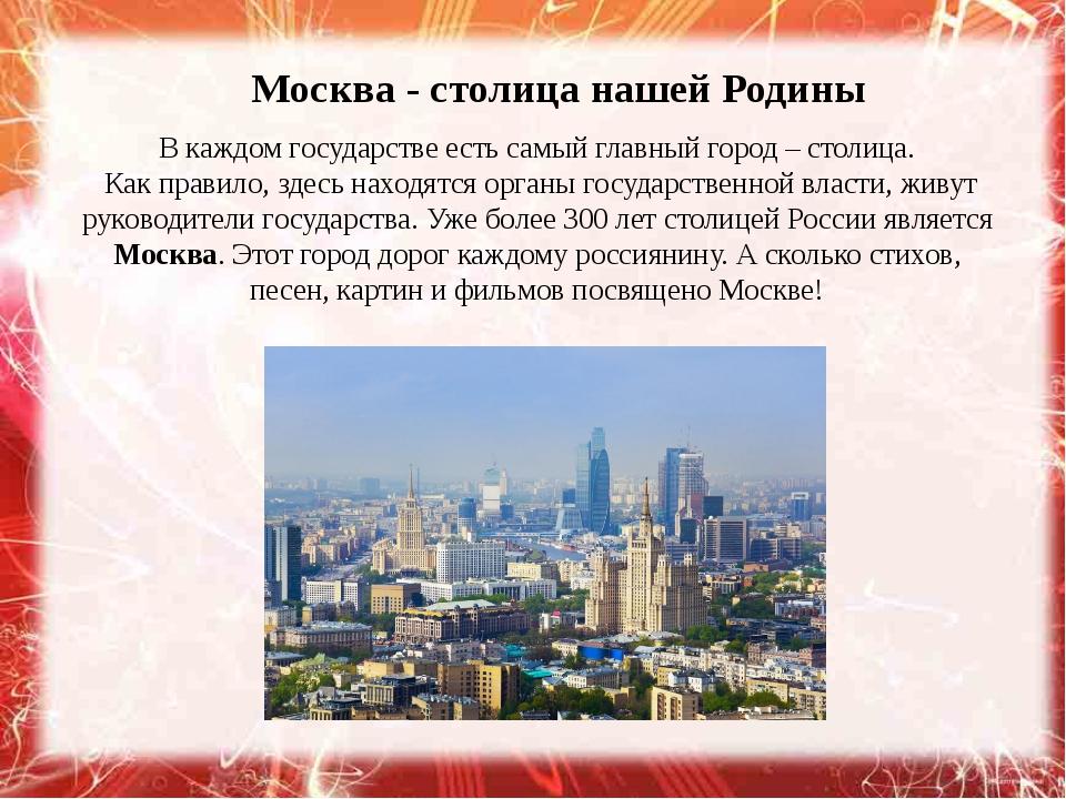 Москва - столица нашей Родины В каждом государстве есть самый главный город...