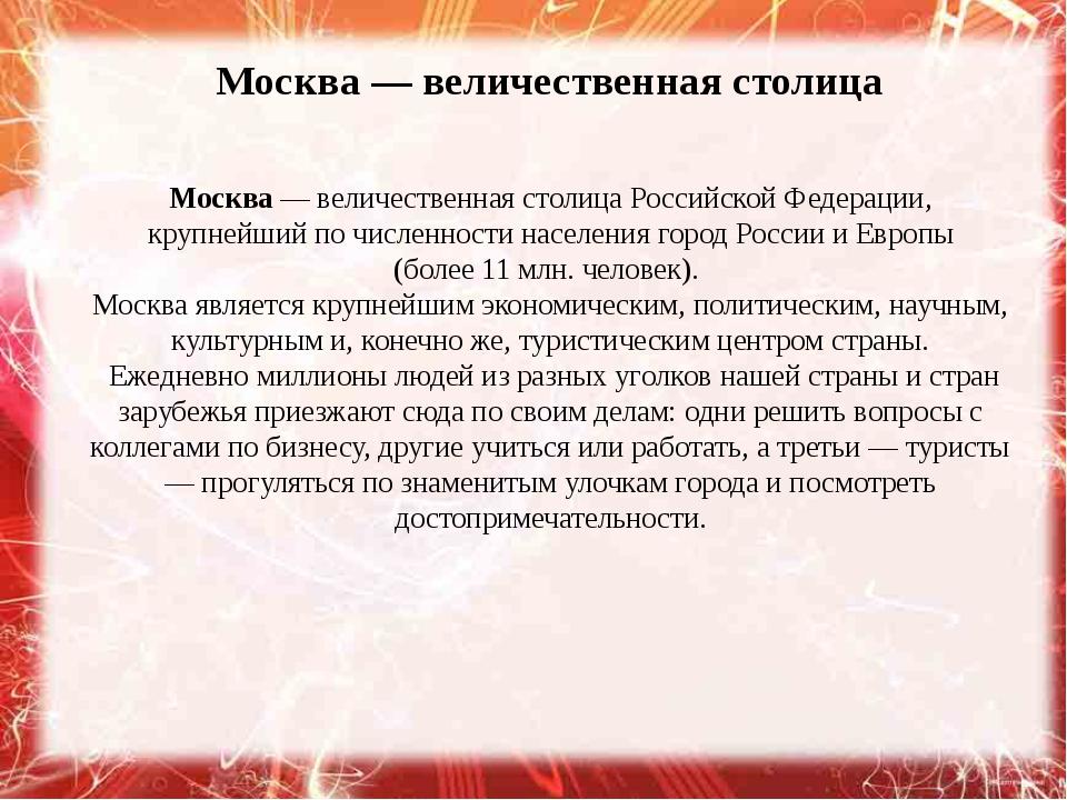 Москва — величественная столица Российской Федерации, крупнейший по численно...