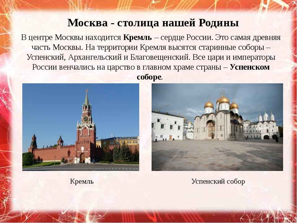 В центре Москвы находится Кремль – сердце России. Это самая древняя часть Мо...