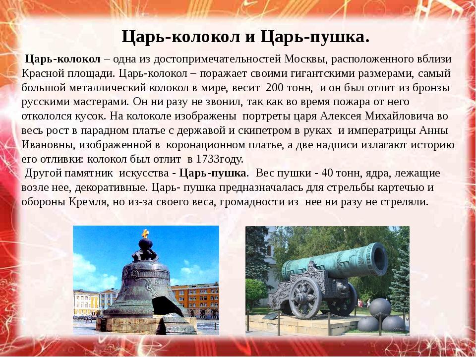 Царь-колокол – одна из достопримечательностей Москвы, расположенного вблизи...