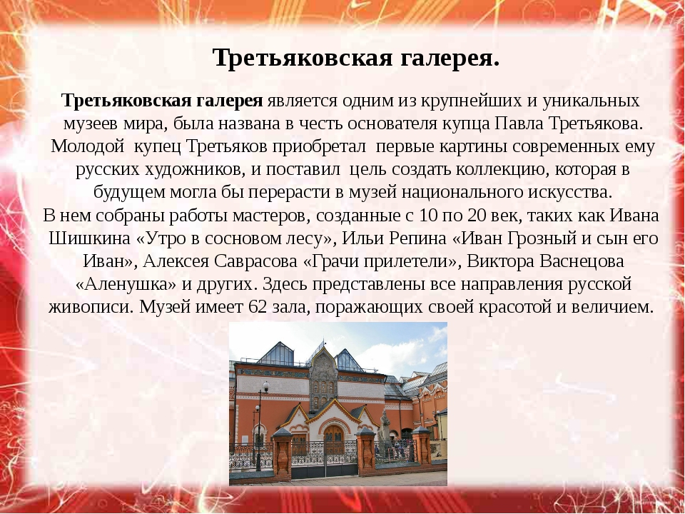 Третьяковская галерея является одним из крупнейших и уникальных музеев мира...
