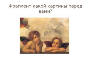 Фрагмент какой картины перед вами?