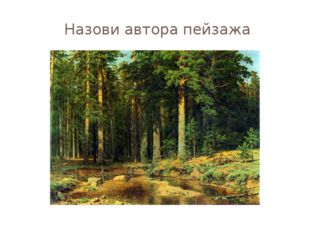 Назови автора пейзажа