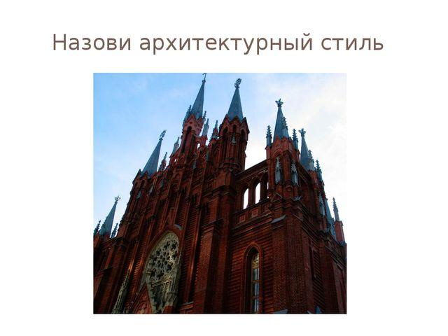 Назови архитектурный стиль