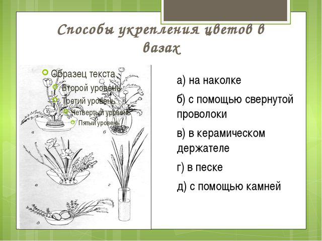 Способы укрепления цветов в вазах а) на наколке б) с помощью свернутой провол...