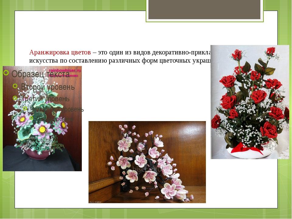Аранжировка цветов – это один из видов декоративно-прикладного искусства по с...