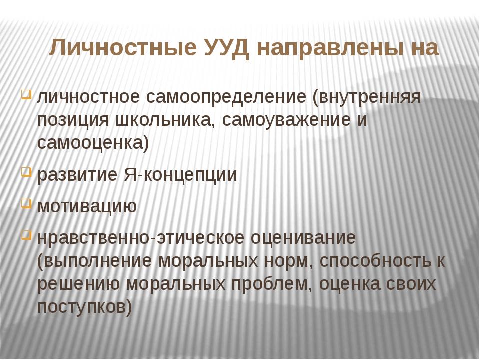 Личностные УУД направлены на личностное самоопределение (внутренняя позиция ш...