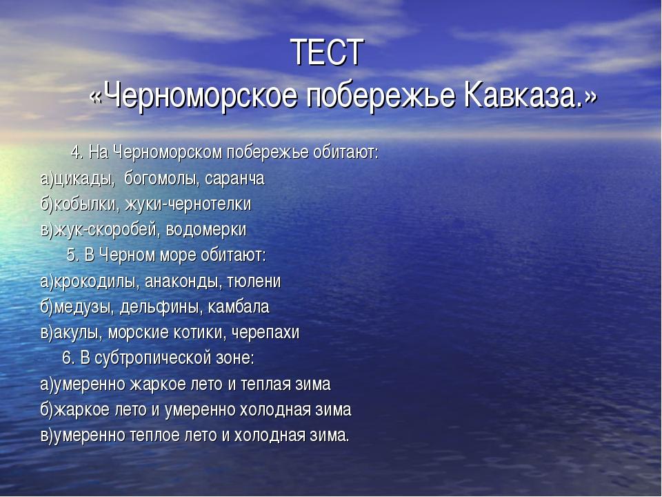 ТЕСТ «Черноморское побережье Кавказа.» 4. На Черноморском побережье обитают:...