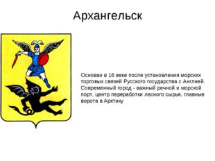 Архангельск Основан в 16 веке после установления морских торговых связей Русс