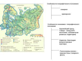 Особенности географического положения северное приморское Особенности эконом