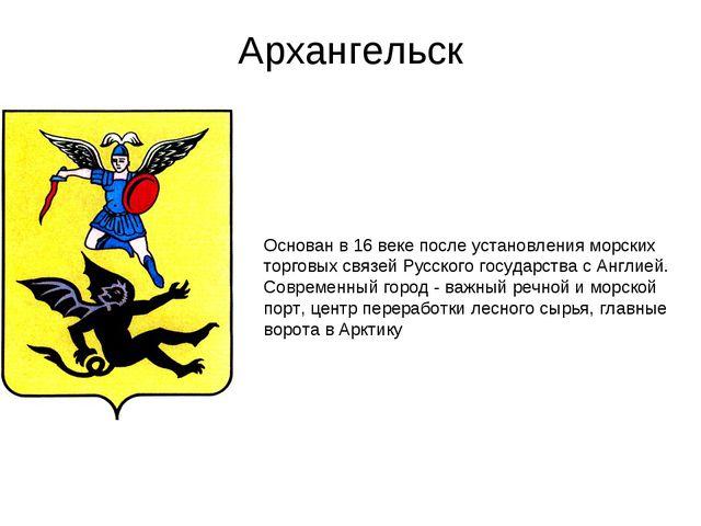 Архангельск Основан в 16 веке после установления морских торговых связей Русс...