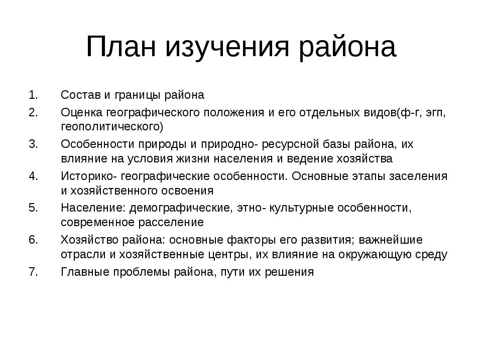 План изучения района Состав и границы района Оценка географического положения...