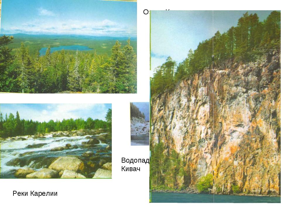 Озера Карелии Реки Карелии Водопад Кивач