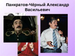 Панкратов-Чёрный Александр Васильевич