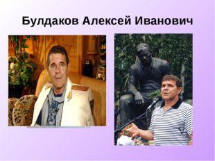 Булдаков Алексей Иванович