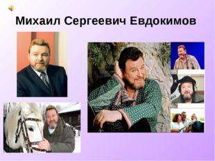 Михаил Сергеевич Евдокимов