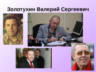 Золотухин Валерий Сергеевич
