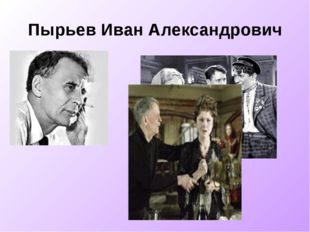Пырьев Иван Александрович