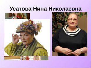 Усатова Нина Николаевна