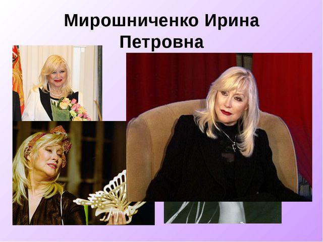 Мирошниченко Ирина Петровна