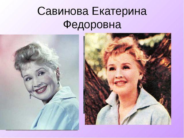 Савинова Екатерина Федоровна