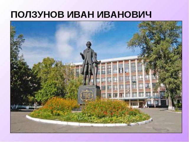 ПОЛЗУНОВ ИВАН ИВАНОВИЧ