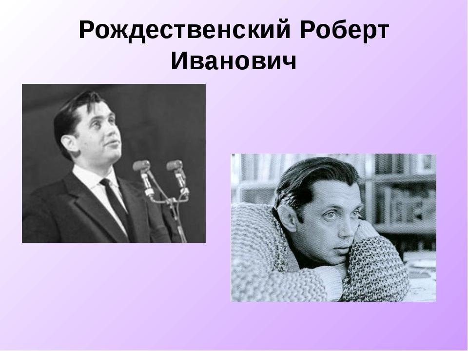 Рождественский Роберт Иванович