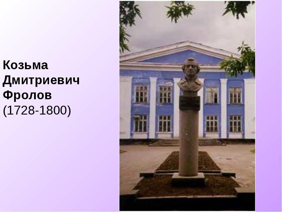 Козьма Дмитриевич Фролов (1728-1800)