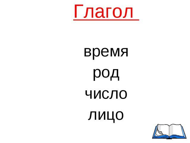 Глагол время род число лицо