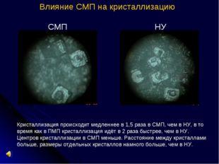 Влияние СМП на кристаллизацию Кристаллизация происходит медленнее в 1,5 раза