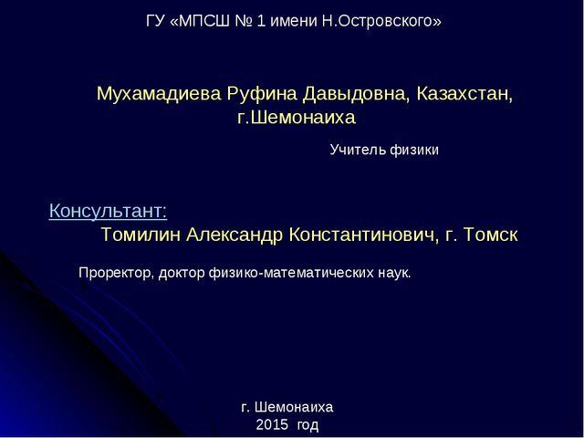 г. Шемонаиха 2015 год ГУ «МПСШ № 1 имени Н.Островского» Консультант: Проректо...
